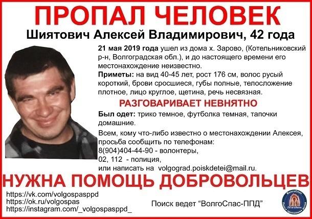 Мужчина в домашних тапочках и со сросшимися бровями пропал в Волгоградской области
