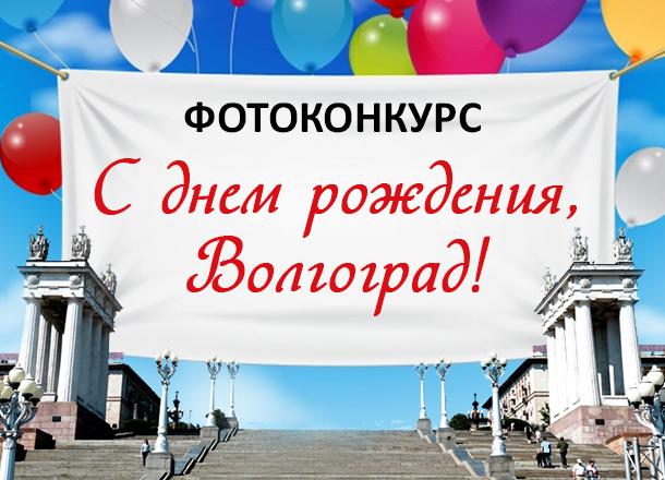 «Блокнот Волгограда» дарит велосипед за любовь к родному городу