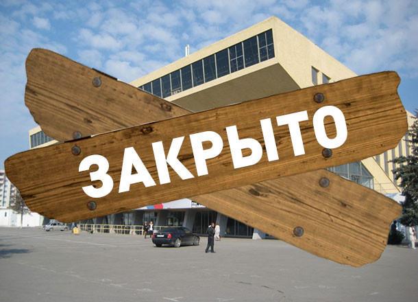 Дворец спорта в Волгограде опустел: уволены все сотрудники