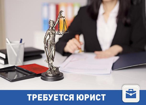Примем на работу юриста