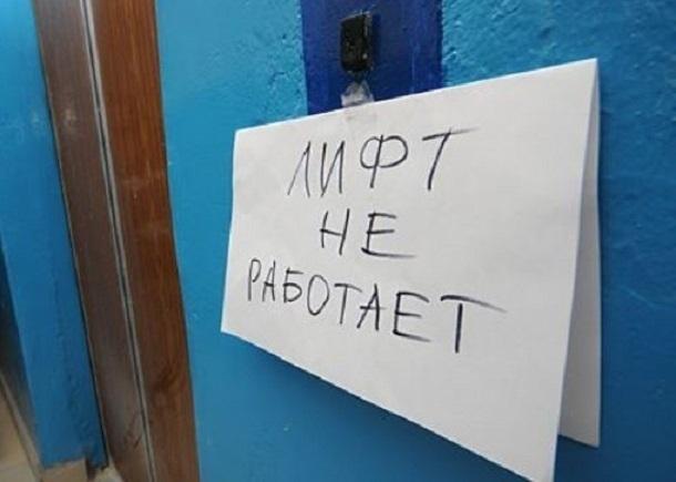 ВВолгограде из-за аварийного лифта ветераны немогли выйти издома