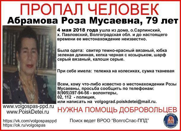 При загадочных обстоятельствах исчезла жительница волгоградского острова