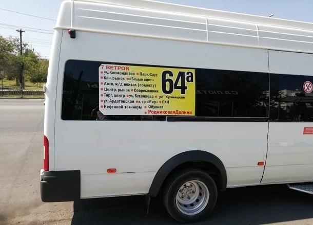 Жители «Родниковой долины» в Волгограде просят Путина вернуть маршрутку №64А