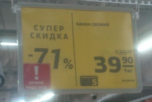 В Волгограде снова отличились «боги маркетинга» с бананами по 139 рублей
