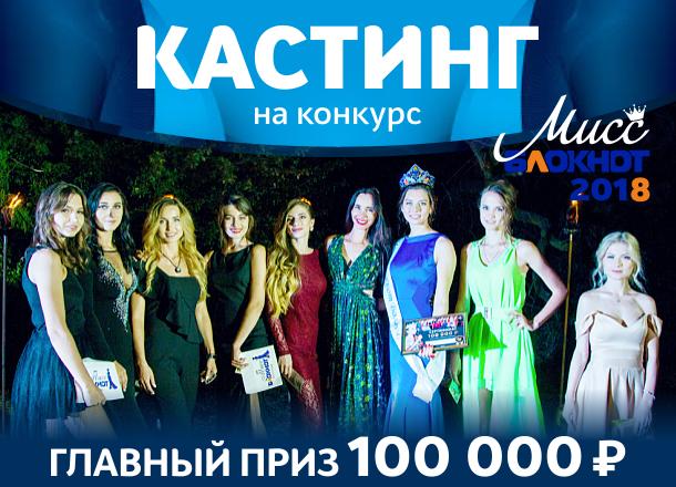 Выиграй 100 тысяч рублей: стартует кастинг на конкурс «Мисс Блокнот Волгоград-2018»