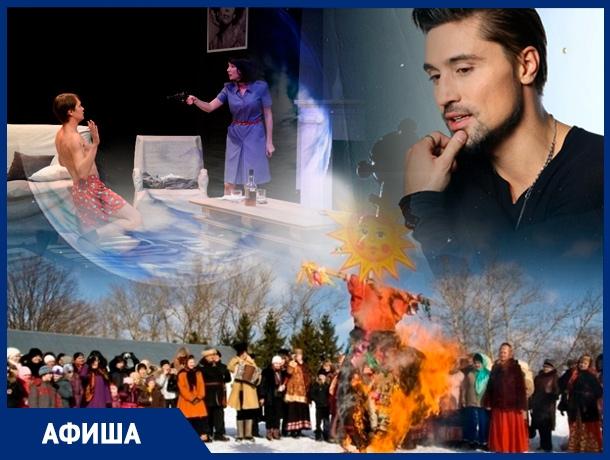 Дима Билан и празднование Масленицы с сжиганием чучела: что ждет волгоградцев на этой неделе