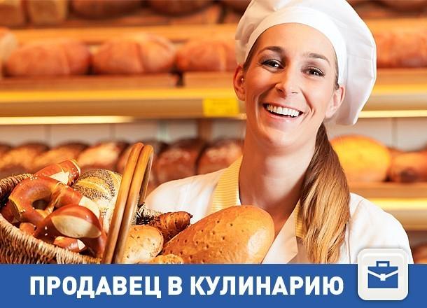 В очень вкусную кулинарию требуются продавцы-кассиры