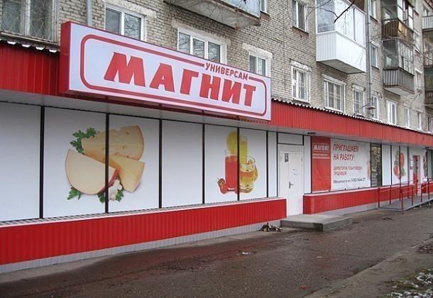 Руководство волгоградского «Магнита» идет под суд за сомнительное «Топленое молочко»