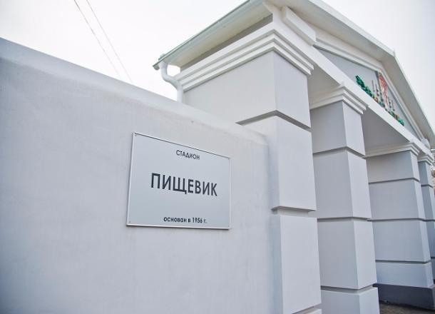 Отремонтированный стадион «Пищевик» в Волгограде передают футбольной школе Слуцкого