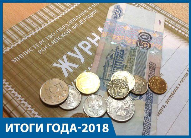 Подмена учеников на ГИА и финансирование школ и детских садов на 10 млрд рублей: итоги 2018 года
