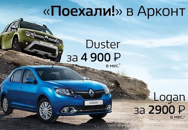 Твой новый Renault от 2 900 рублей в месяц!*