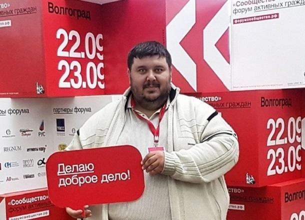 Волгоградский общественник принимает поздравления
