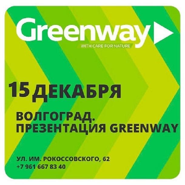 Приглашаем всех на презентацию нового вида бизнеса для Волгограда