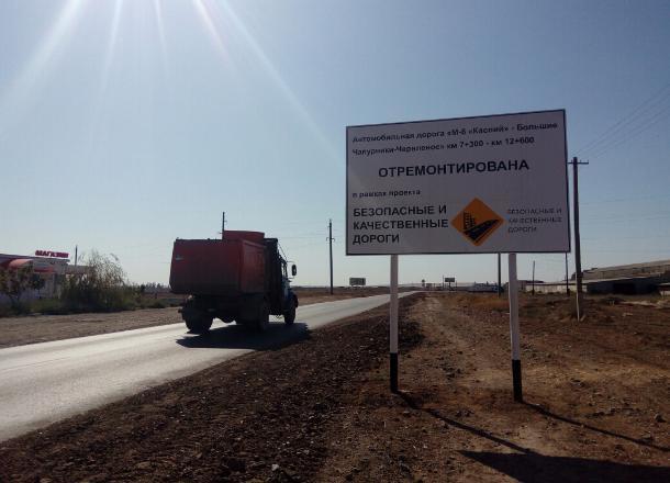 Под Волгоградом отремонтировали участок дороги М-6 «Каспий»