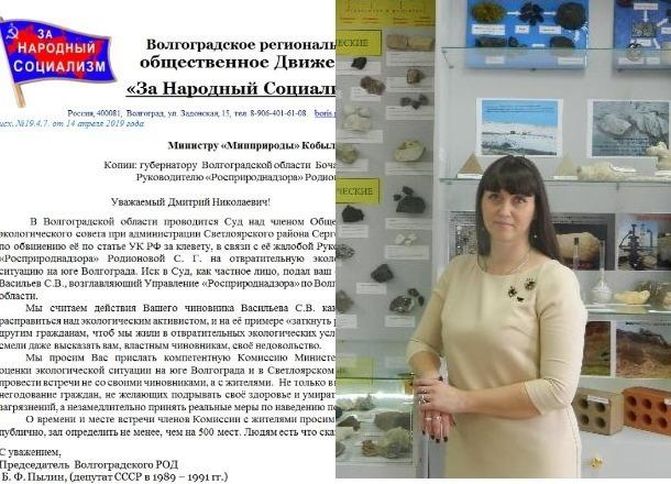 Волгоградский общественник обращением в Минприроды поддержал учительницу, написавшую жалобу на чиновника