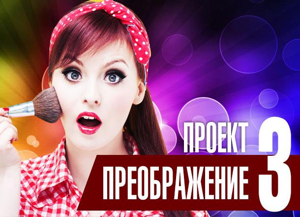 «Блокнот Волгограда» разыскивает героиню в проект «Преображение-3»