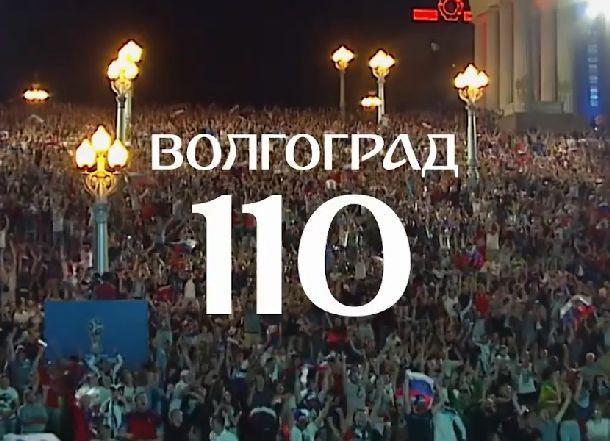 Волгоград стал самым громко ликующим городом от победы России над Египтом на ЧМ-2018