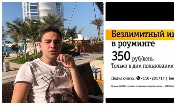 Безлимитный интернет от «Билайна» в Дубае обошелся директору Валерии в 114 тысяч рублей