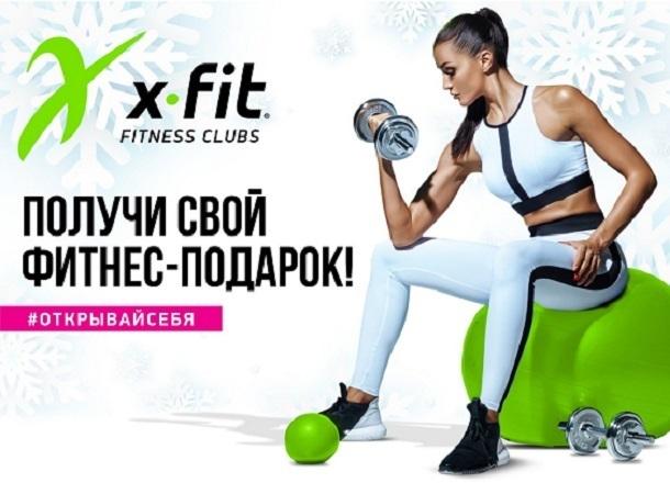 В новый год с безупречным телом от фитнес-клуба X-Fit