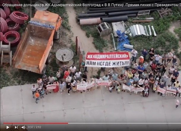 Обманутые волгоградские дольщики записали обращение к Владимиру Путину с надеждой на помощь