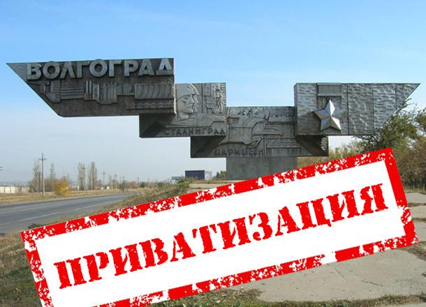 Чиновники хотят приватизировать крупнейшие госпредприятия Волгограда