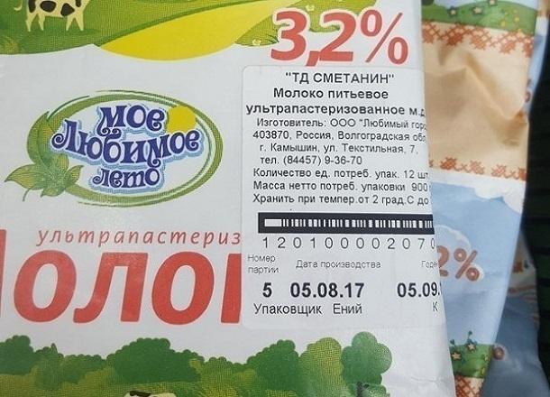 Волгоградка купила в магазине молоко из будущего