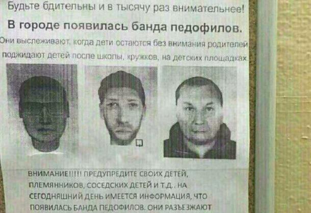 Волгоградцев предупредили о банде педофилов