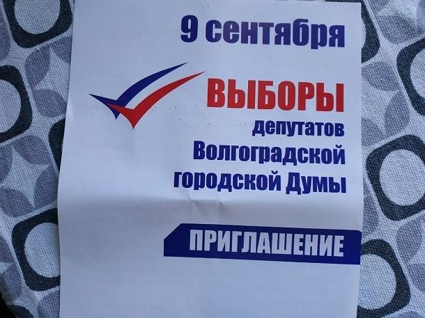 Облизбирком опубликовал взаимоисключающие результаты выборов по нескольким округам Волгограда