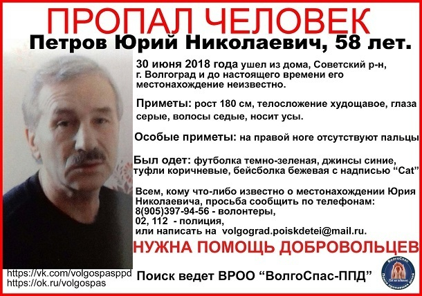 Волгоградцев просят помочь в поисках 58-летнего мужчины без пальцев