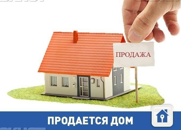 Продается дом со всеми коммуникациями