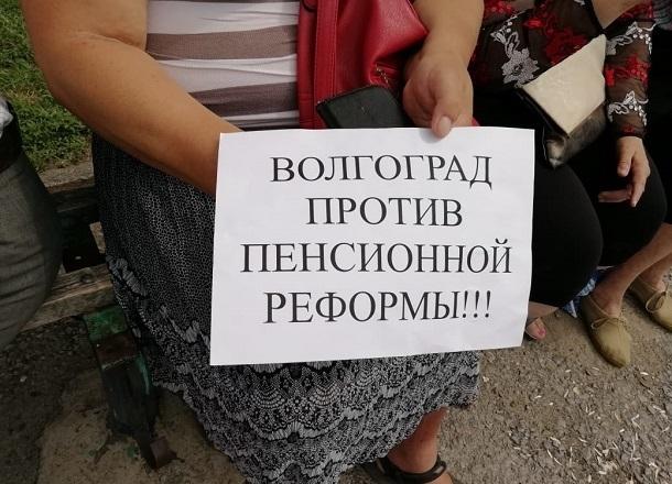 В Волгограде пройдет митинг против повышения пенсионного возраста