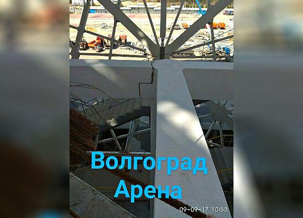 Строящийся стадион «Волгоград Арена» уже начал разваливаться