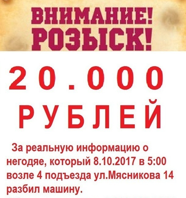 Как на Диком Западе: волгоградец объявил награду за информацию о негодяе