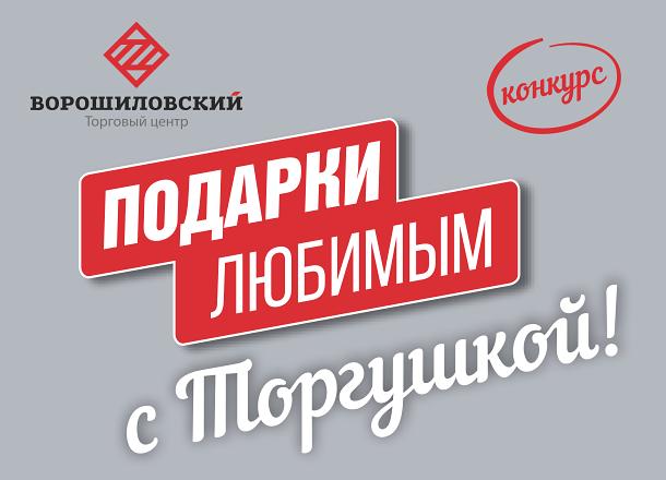 Выиграй 10 тысяч рублей на подарки любимым в «Торгушке»