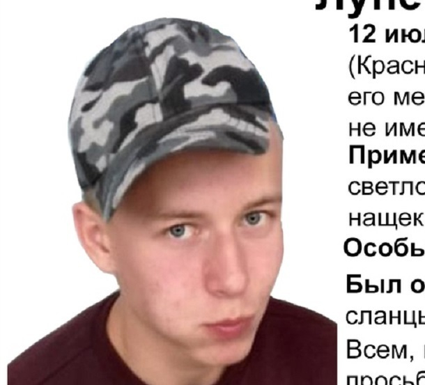 В Волгограде ищут пропавшего 17-летнего подростка