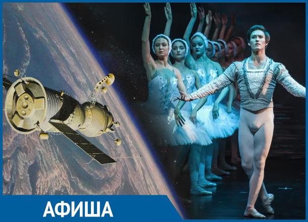 Куда сходить в Волгограде: интересные мероприятия для взрослых и детей на этой неделе