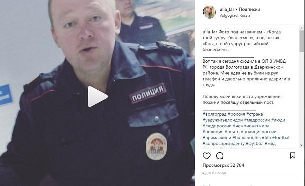Полицейский выбил из рук волгоградки мобильный телефон после её просьбы о помощи
