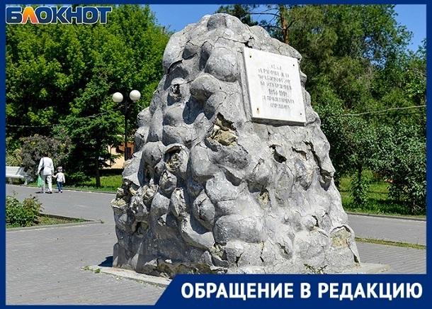 Памятник Ерману пережил ВОВ, но не переживет правление Бочарова, - волгоградец о состоянии братской могилы