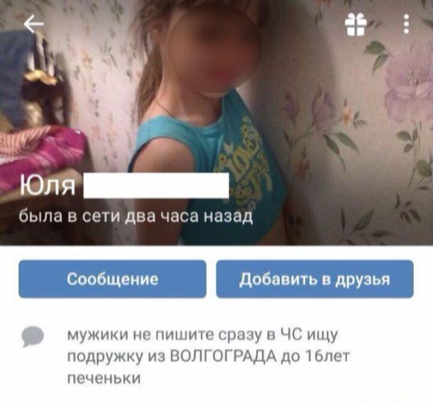 Педофил совращает детей под видом девочки-подростка в соцсетях Волгограда