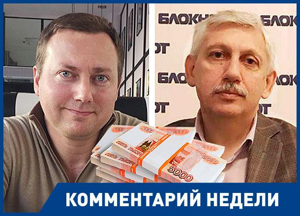 Бизнесмены рвутся в депутаты Волгоградской облдумы для спасения своего бизнеса, - эксперты