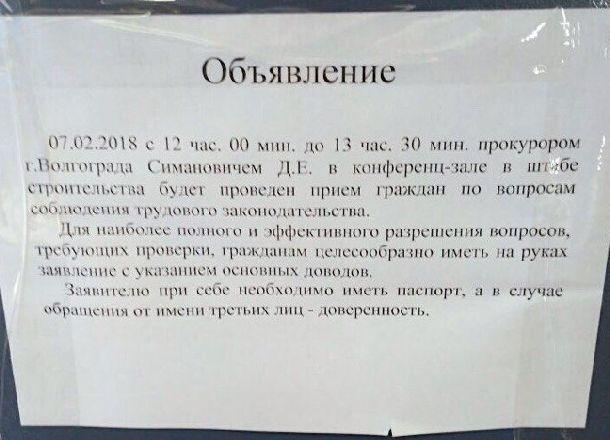 Оставшихся без зарплаты строителей не пускают к прокурору, приехавшему на «Волгоград Арену»