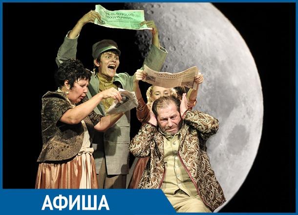 Куда сходить в Волгограде на этой неделе: Хаски, «Ханума», «12 стульев»