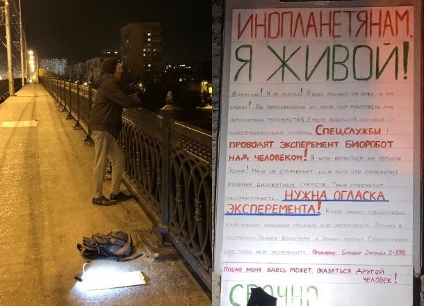Мужчина на мосту умолял инопланетян забрать его из Волгограда