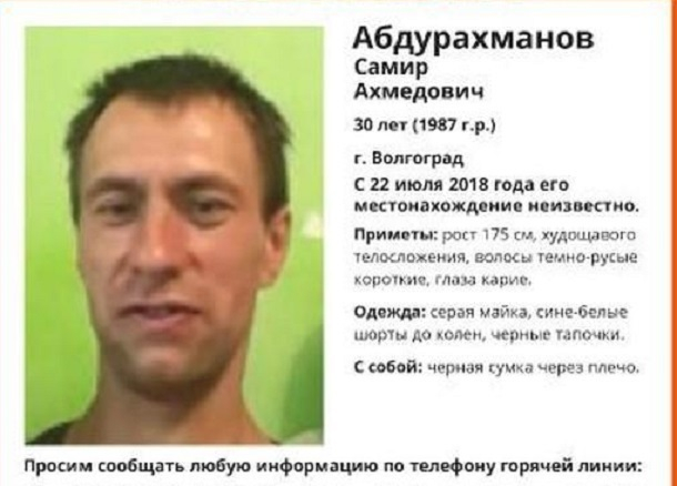 Не умеющий разговаривать инвалид 1-й группы потерялся в Волгограде