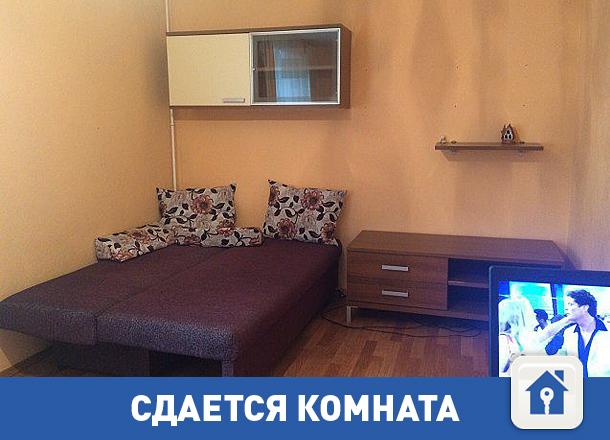 Сдается хорошая комната по смешной цене