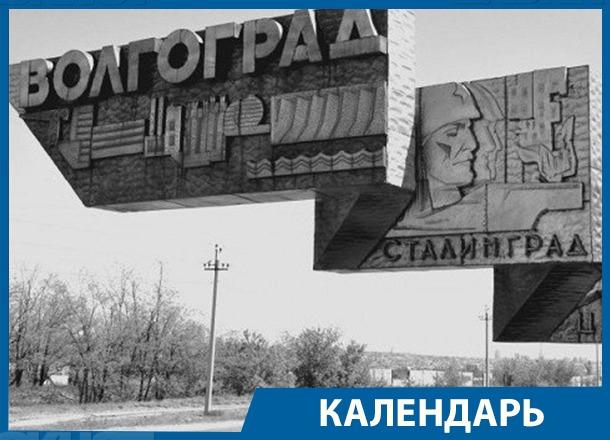 Календарь: 57 лет назад Волгоград могли назвать Ленинград-на-Волге