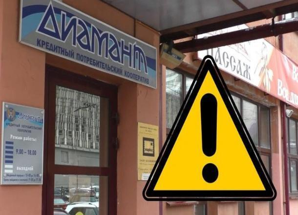 Началась процедура банкротства волгоградского кооператива «Диамант»