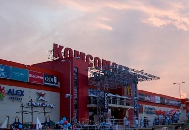 Волгоградский «КомсоМОЛЛ» экстренно эвакуировали
