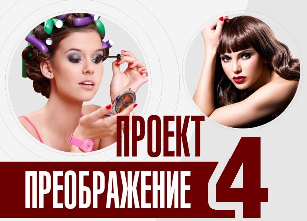 «Блокнот Волгограда» разыскивает героиню в проект «Преображение-4»