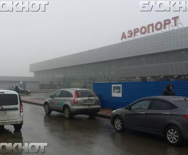 Туман задержал два рейса Волгоград – Москва